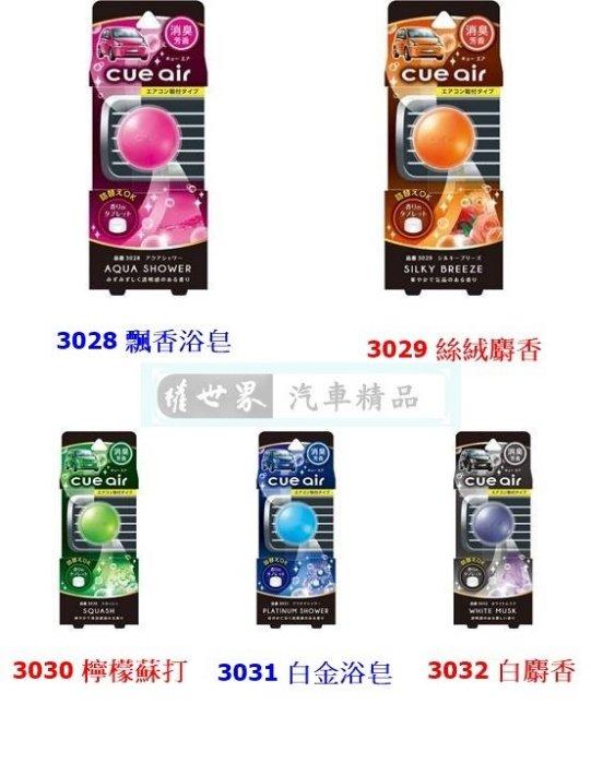 權世界@汽車用品 日本公司貨CARALL CUE 汽車冷氣出風口夾式芳香劑 3028-五種味道選擇
