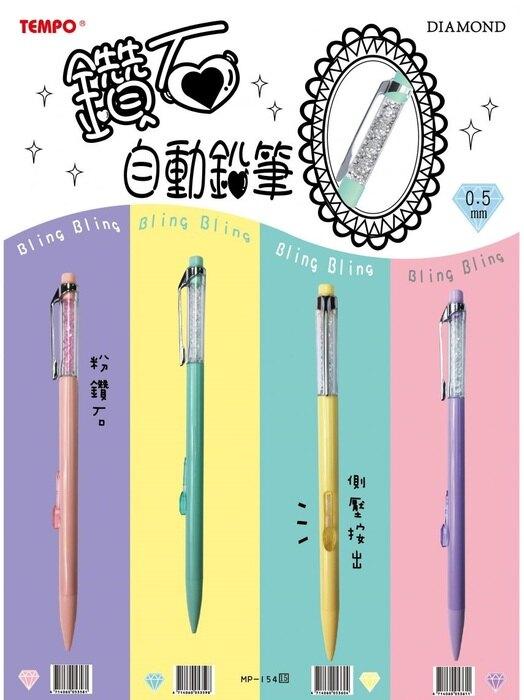 TEMPO 節奏 MP-154 鑽石自動鉛筆 (0.5mm)