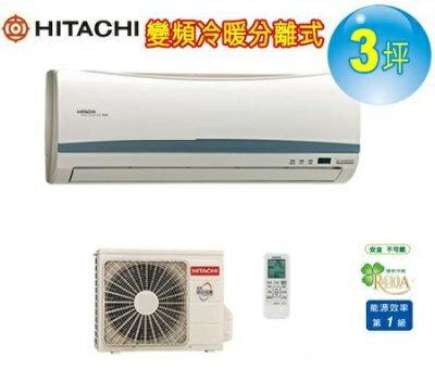 日立《旗艦冷暖》分離式冷氣價格(RAC-22HK/RAS-22HK)※(適用3坪)