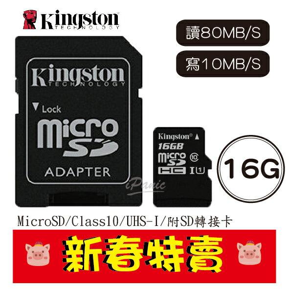 金士頓 Kingston 16G MicroSD U1 C10 附轉卡 記憶卡 16GB