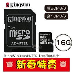 金士頓 Kingston 16G MicroSD U1 C10 附轉卡 記憶卡 16GB 讀80M 寫10M SDCS