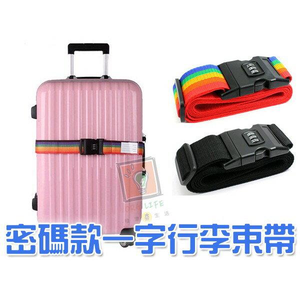 ORG《SD0901》密碼加厚 一字 行李箱束帶 旅行箱綑帶 兒童機車 安全綑帶 旅行 旅遊 出國 行李束帶 行李箱綁帶