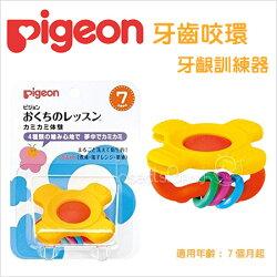 ✿蟲寶寶✿【貝親Pigeon】輕鬆好抓握 寶寶牙齦訓練玩具 7m+