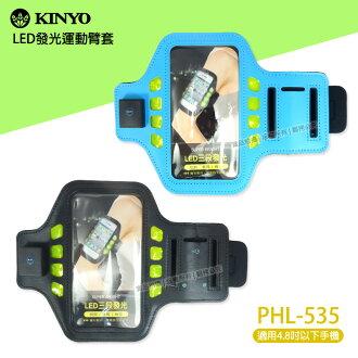 KINYO 耐嘉 PH-535 LED 發光運動臂套/手機袋/SONY E1/M/Z1 mini/Z3 Compact/L/E3/ZR/SP/M2/Z2A/Z/C/ZL/E4g/HTC J/M7/M8..