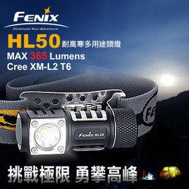 [ Fenix ] HL50 耐高寒多用途頭燈 可作手電筒 CR123A/AA電池兼用