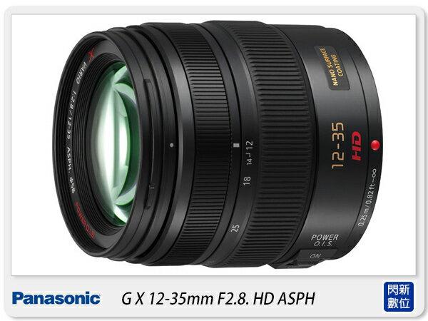 【折價券現折+點數10倍↑送】Panasonic G X 12-35mm F2.8 (12-35,台灣松下公司貨)