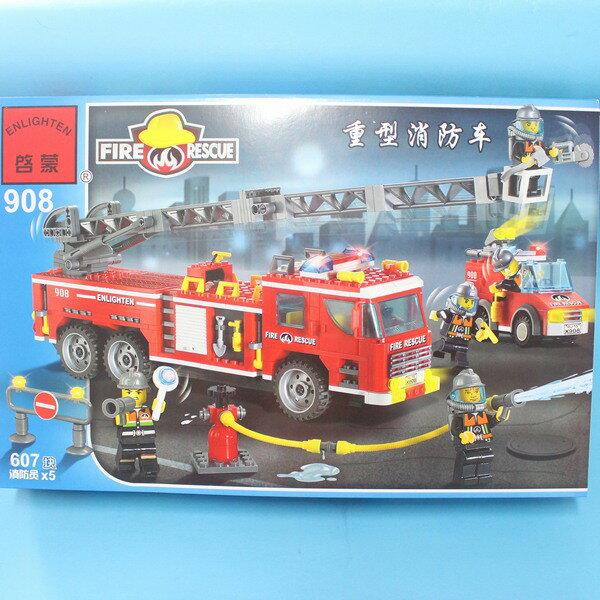 啟蒙積木 908 重型消防車積木 約607片入/一盒入{促1000}~跟樂高一樣好玩喔!
