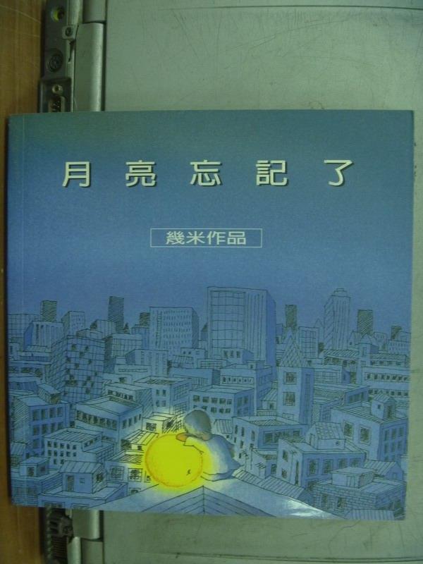【書寶二手書T3/繪本_OEG】月亮忘記了_幾米