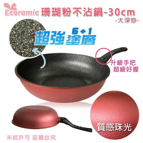 【免運】韓國ECORAMIC珊瑚粉不沾鍋-30CM大深炒【樂活生活館】