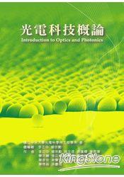 光電科技概論