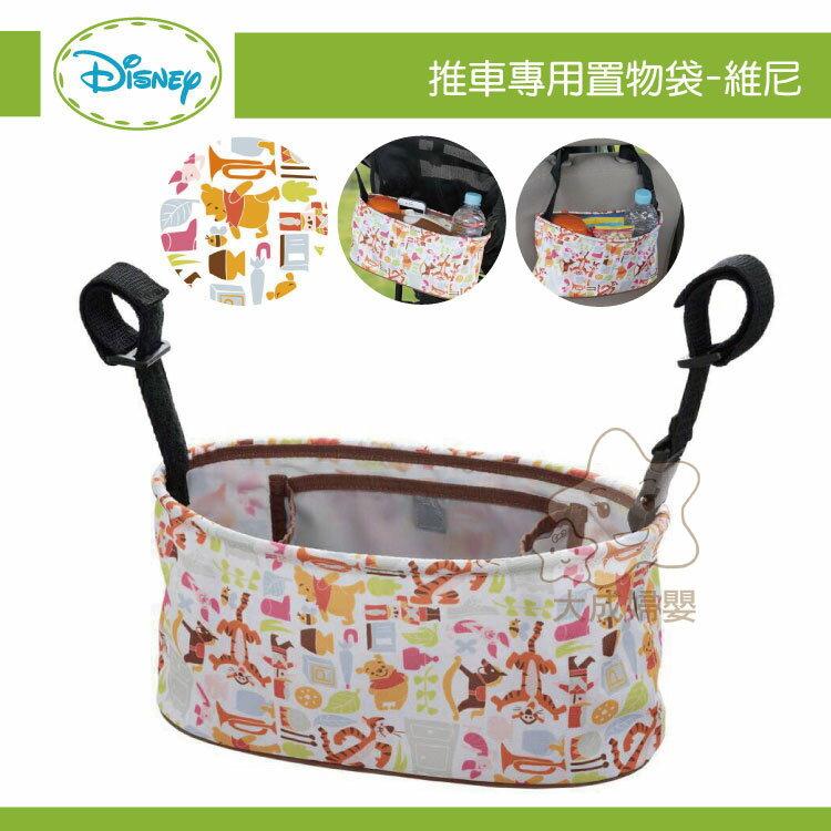 【大成婦嬰】Disney 迪士尼維尼熊童趣推車置物袋系列307 (維尼、米奇、小飛象)