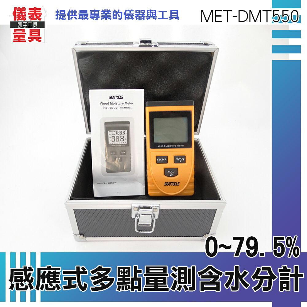 【儀表量具】MET-DMT550 多點量測含水份計 粉末水份計 木板紙張 多點水分 平面感應式 米稻榖小麥大麥糙米