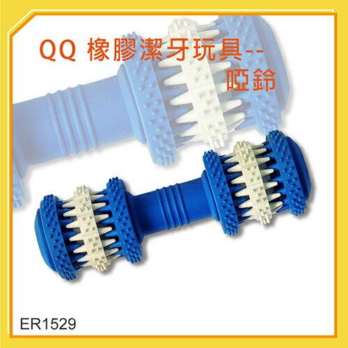【力奇】QQ 橡膠潔牙玩具-啞鈴(ER1529)-190元>可超取 (I001D37)