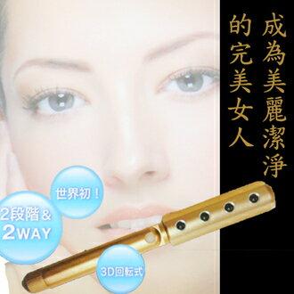 風行日本 美顏棒 3D 小臉棒 按摩棒-鍺粒 緊緻 滾輪 美顏棒 2段式3D回轉 美顏按摩