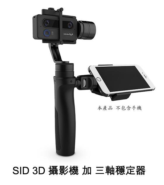 [享樂攝影]公司貨 Weeview SID WV3000 3D攝影機 + 三軸穩定器組 雙鏡頭 立體相機 VR *買就送折疊VR眼鏡*
