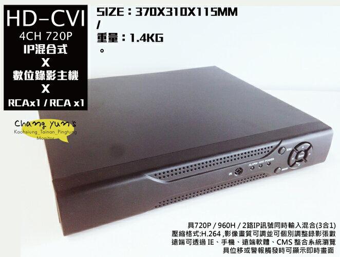 高雄/台南/屏東監視器 HD-CVI 4CH 720P-CVI/960H/IP混合式數位錄影主機 (限量一台)