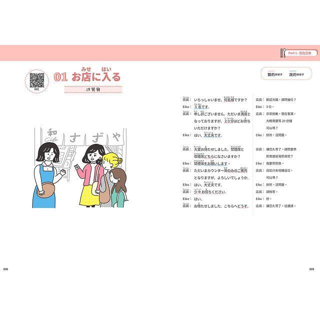 【預購】Eiko的吃喝玩樂日本語:掌握「聽」「說」關鍵字,秒懂秒回日本人!(首刷贈Eiko AmazingTalker課程優惠卷 / 附QR code音檔) 3