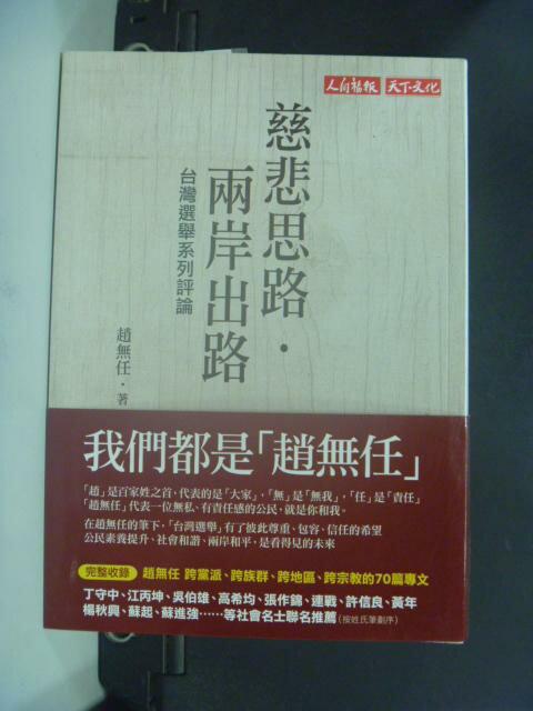 【書寶二手書T9/政治_NLE】慈悲思路.兩岸出路 : 台灣選舉系列評論_趙無任