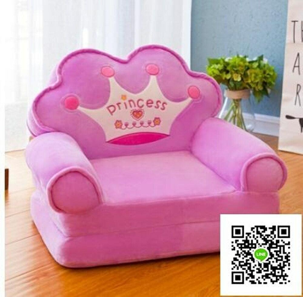 兒童折疊小沙發卡通可愛男孩女孩懶人躺座椅寶寶凳子幼兒園可拆洗  mks 清涼一夏钜惠