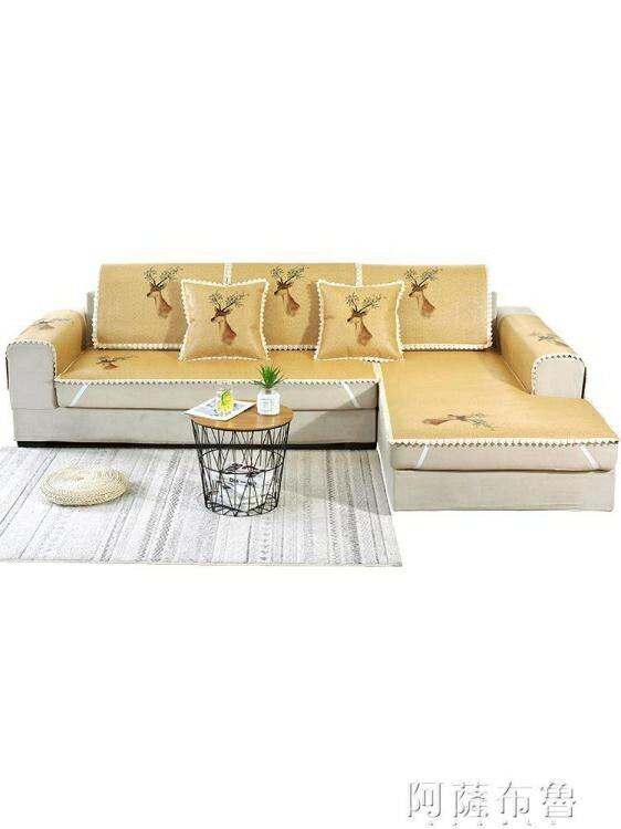 沙發套 沙發涼席墊夏季夏天款涼墊冰絲防滑通用簡約現代 【居家家】
