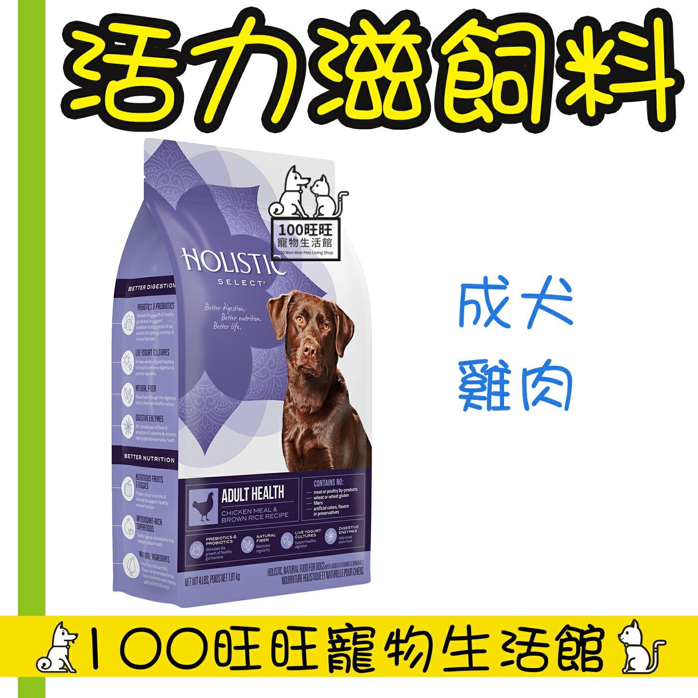 Holistic Select 活力滋 成犬 雞肉體態強化配方 4磅 1.81 kg