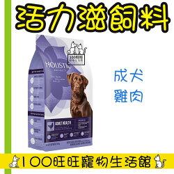 Holistic Select 活力滋 成犬 雞肉體態強化配方 15磅 6.80 kg