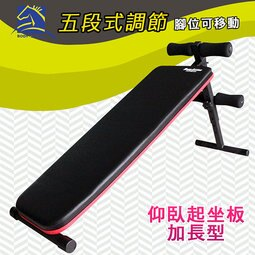 【洛克馬企業】仰臥起坐板 加長型躺著運動更平穩 五段高度調節功能加強腹肌鍛鍊 未附拉力繩