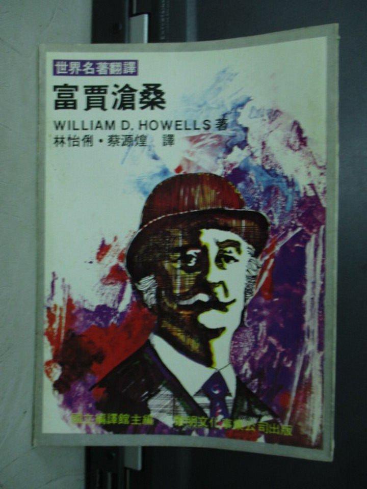 【書寶二手書T6/翻譯小說_LRN】富賈滄桑_William.D.Howells