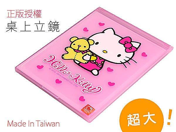 BO雜貨【SV3138】台灣製 Hello Kitty 超大桌上立鏡 化妝品保養 美妝美容 桌面 鏡子 大鏡子