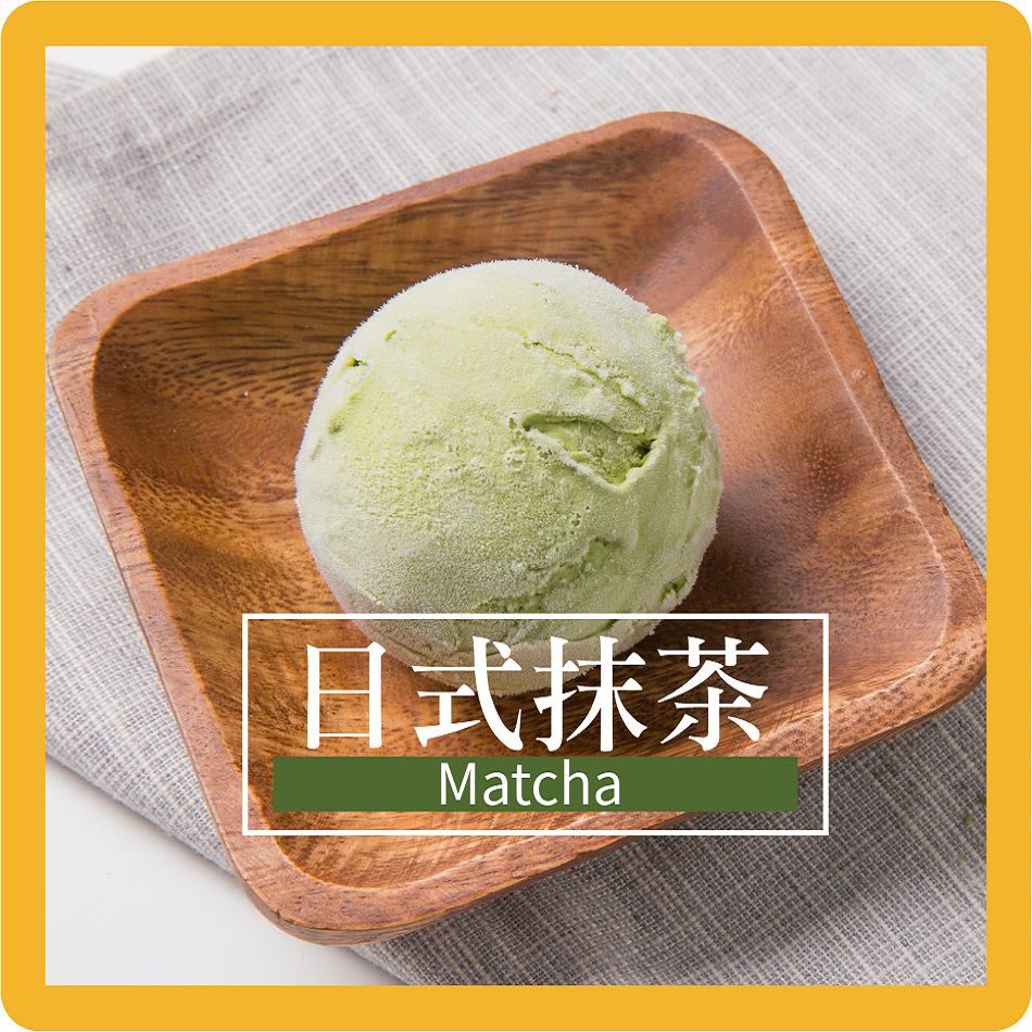 霜囍日式抹茶冰淇淋 Matcha 90克(120ml) / 茶香溫和回甘