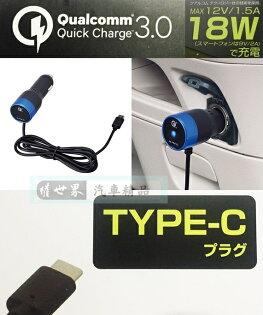 權世界汽車百貨用品:權世界@汽車用品日本SEIWA1.5A點煙器電源充電線車充QC3.0快速充電TYPE-C充電頭專用D464