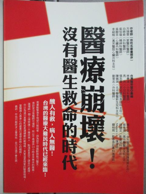 【書寶二手書T3/醫療_HRR】醫療崩壞!沒有醫生救命的時代_台灣醫療勞動正義