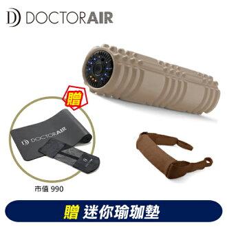 日本 Doctor Air 3D 按摩滾筒 灰色+迷你瑜珈墊【超值加贈 迷你瑜珈墊 市值990】【三井3C】