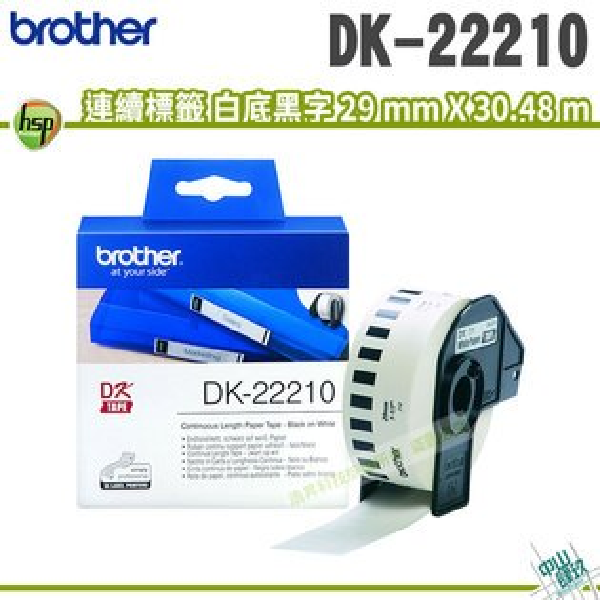 BrotherDK-22210連續標籤帶29mm白底黑字耐久型紙質