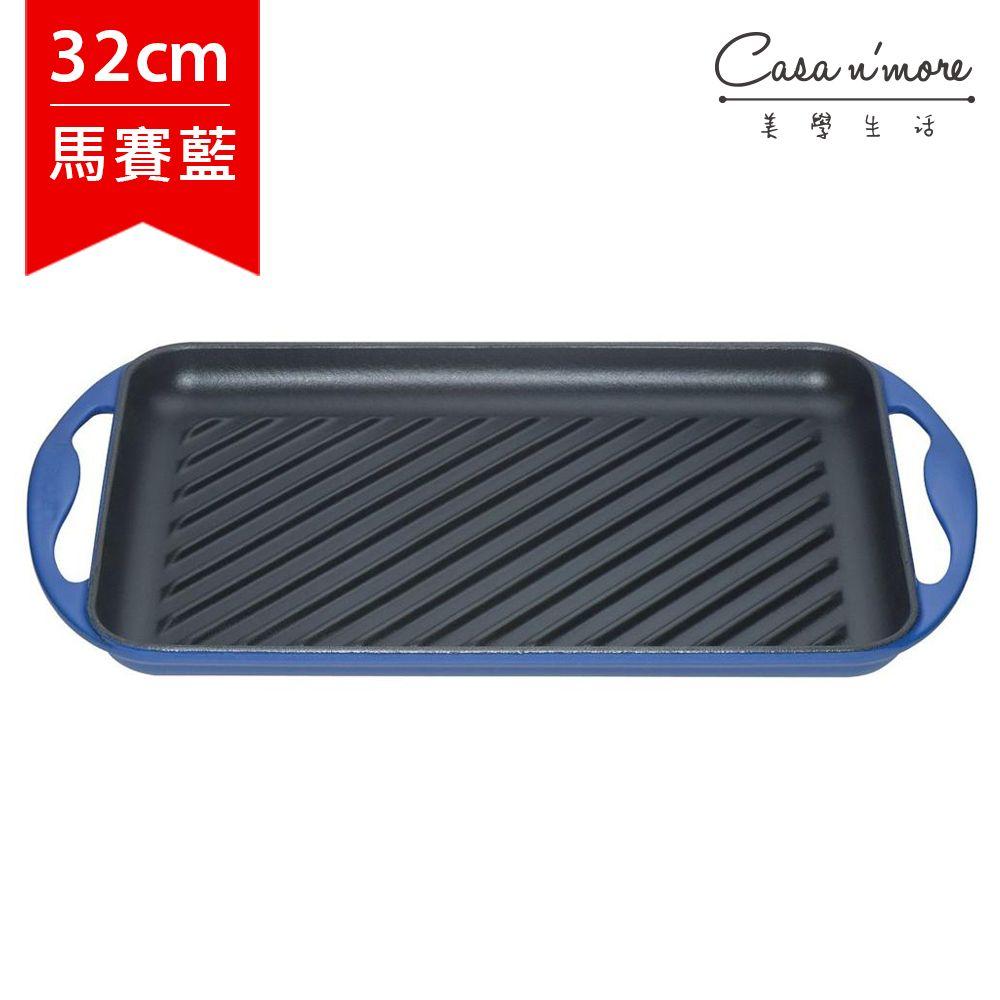 Le Creuset 長方形鑄鐵烤盤 煎盤 雙耳烤盤 32.5*22cm 馬賽藍 法國製造 - 限時優惠好康折扣