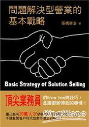 問題解決型營業的基本戰略