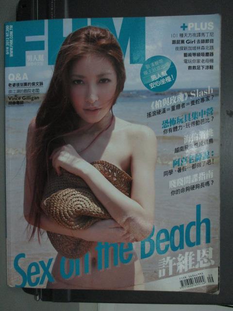 【書寶二手書T5/雜誌期刊_PJI】FHM男人幫_147期_Sex on the beach-許維恩