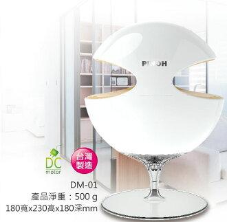 PINOH 品諾 DM-01 光觸媒捕蚊燈