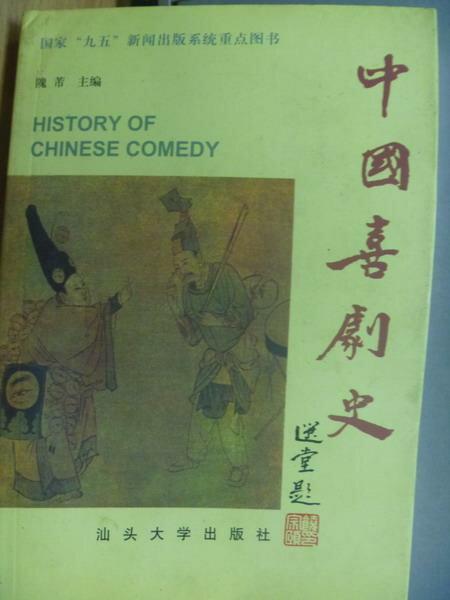 【書寶二手書T6/藝術_MPZ】中國喜劇史_汕頭大學出版_簡體