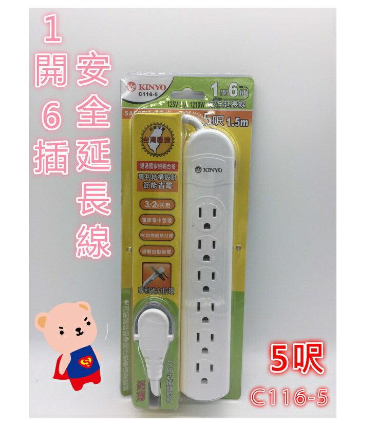 延長線 KINYO 5呎 1開6插安全延長線 台灣製造/獨立開關/穩定電流/手機/電視/插座/充電C116-5