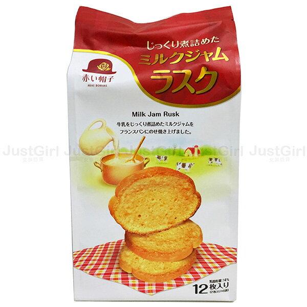 紅帽子 烤麵包餅乾 蜜糖吐司餅 法國吐司餅乾 瓦克酥 12入 日本製造進口 * JustGirl *