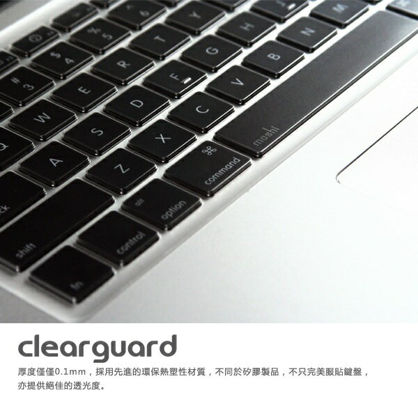 Moshi Clearguard 超薄鍵盤膜 for Macbook pro 2012~2015 1