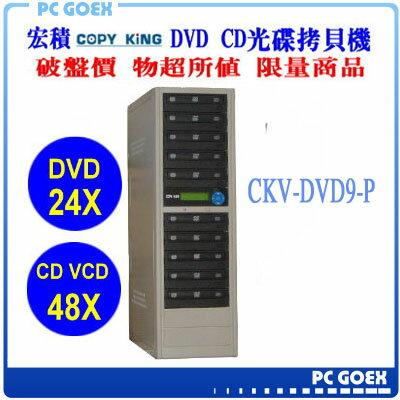 ☆軒揚Pc goex☆ 宏積COPYKING CKA-DVD9-P 1對9 DVD/DVD+R DL/CD/VCD光碟 拷貝機 對拷機