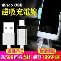 Micro USB 磁吸線 磁充線 磁力充電線 傳輸線 磁力線 磁吸充電線 HTC Samsung(80-2699) 0