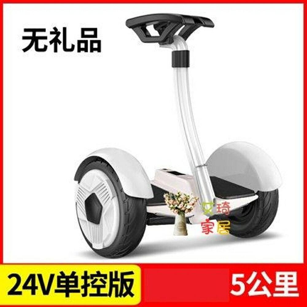 平衡車 帶扶桿電動自平衡車雙輪成年學生10寸兒童8-12兩輪智慧代步車T【全館免運 限時鉅惠】