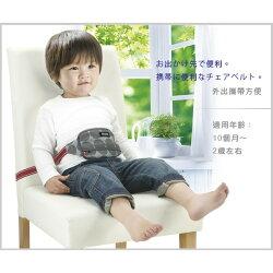 【RICHELL日本利其爾】POUCHU ( 腰部 )椅子用固定帶