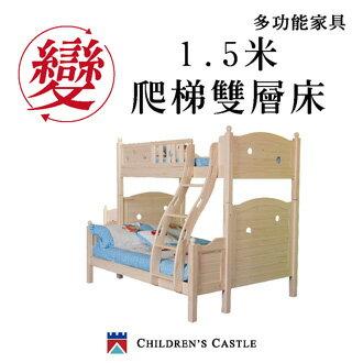 兒麗堡 -【1.5米爬梯雙層床(基礎款) 】兒童床 兒童家具 雙層床 多功能家具 芬蘭松實木 (價格含贈品) - 限時優惠好康折扣