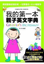 我的第一本親子英文字典(軟精裝版)