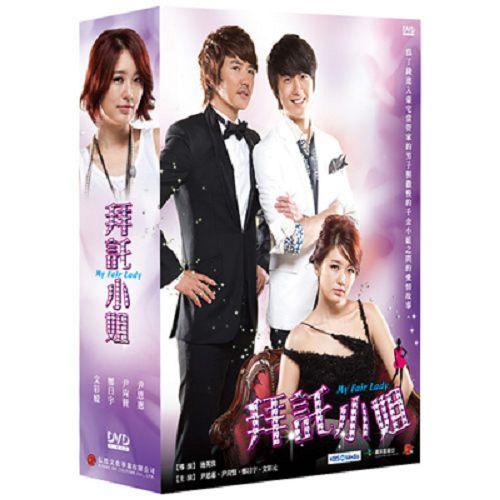 降價促銷★拜託小姐DVD(全16集8片裝雙語版)尹恩惠尹尚賢鄭日宇