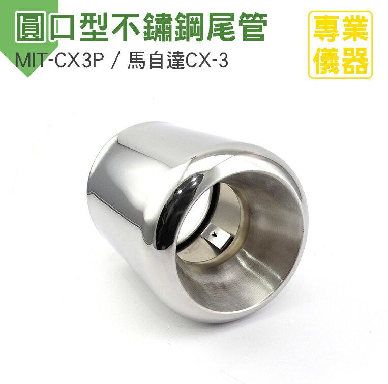 《安居生活館》馬自達CX-3 圓口型符原廠套件不鏽鋼尾管 排氣尾管 排氣喉管 MIT-CX3P
